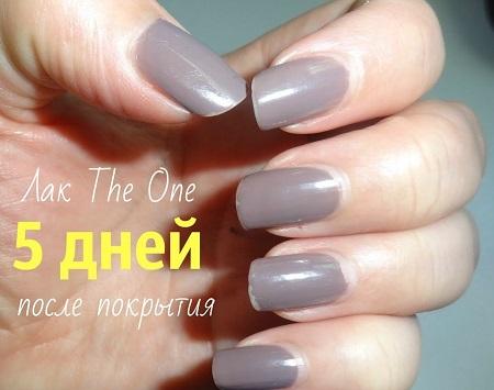 Лак для ногтей The One