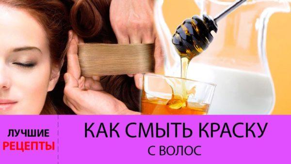 Вымыть цвет краски с волос